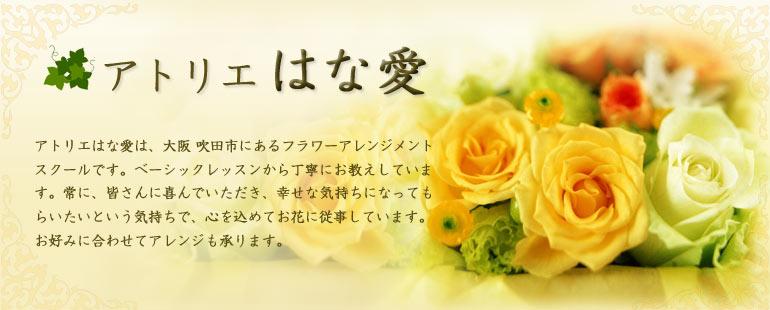はな愛は、大阪府吹田市にあるフラワーアレンジメント教室です。